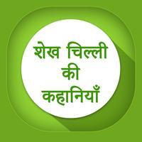 Shekh Chilli Stories in Hindi