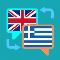 English Greek Translation
