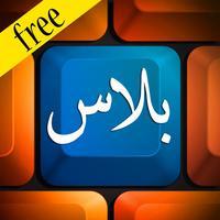 كيبورد بلاس العربي مجاناً  - Keyboard Arabic Free
