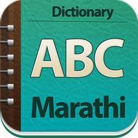 English - Marathi Dictionary Free