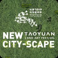 2019地景藝術節