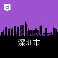 Shenzhen App