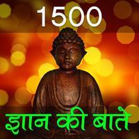 1500 Gyan Wali Batain