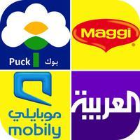 احزر الشعارات | تحدي العلامات التجارية