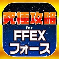 FFEXF究極攻略 for FFエクスプローラーズ フォース
