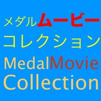 Medal Movie Collection for Yo-kai Watch