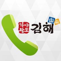 김해시 행정전화
