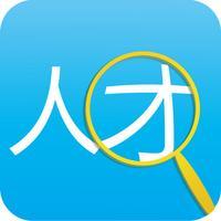 上海人才网