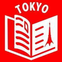 도쿄 가이드 ~최신 정보로 일본 여행을 더욱 즐겁게~