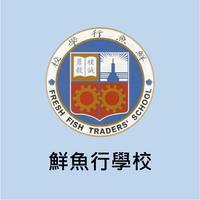 鮮魚行學校(官方 App)