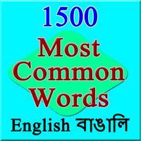 english bengali common words