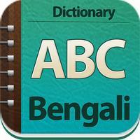 English - Bengali Dictionary