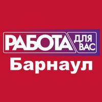«Работа для Вас» Барнаул