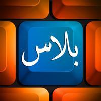 كيبورد بلاس العربي - Keyboard Plus Arabic