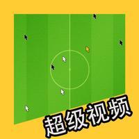 超级攻略视频 for FIFA Oline3