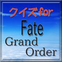 クイズ for Fate/GrandOrder