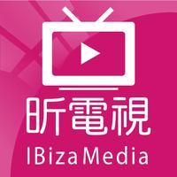 昕電視IBiza