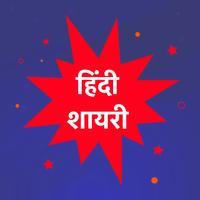 Best Hindi Shayari Status 2019