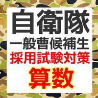 自衛隊 一般曹候補生 採用試験 数学