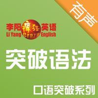 李阳疯狂英语口语突破系列之突破语法