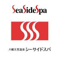 八幡天然温泉SeaSideSpa