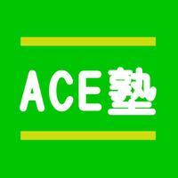 札幌市東区の珠算・暗算・個別指導のACE塾