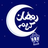 ملصقات رمضانية إسلامية