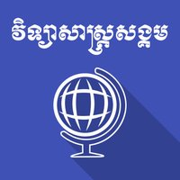 Khmer Social Science