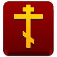 Православный Молитвослов +