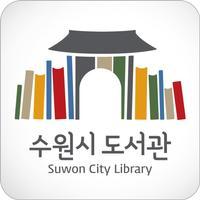 수원시_도서관 for mobile