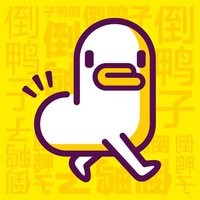 倒鸭子-录语音秒变字幕短视频