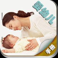 婴幼儿童教育手册-经典实用珍藏