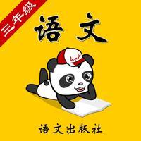 语文A版小学语文三年级-熊猫乐园同步课堂