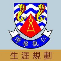 筲箕灣東官立中學(生涯規劃網)