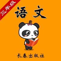 长春版小学语文三年级-熊猫乐园同步课堂