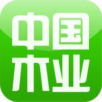 中国木业行业门户