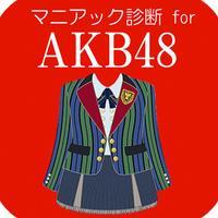 マニアック診断 for AKB48