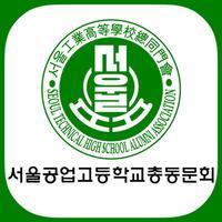 서울공업고등학교 총동창회