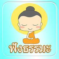 Thai Dhamma