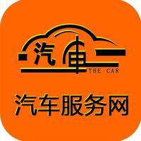 汽车服务网