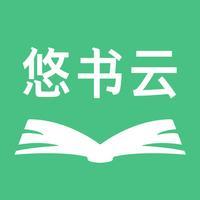 悠书云小说大全-电子书看书阅读软件