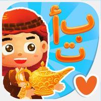 الأبجدية العربية: لعبة للأطفال