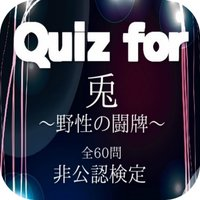 Quiz for『兎~野性の闘牌~』非公認検定 全60問