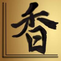 香港輸入法