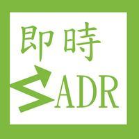 即時ADR指數