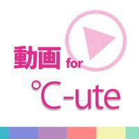 動画まとめアプリ for ℃-ute(キュート)