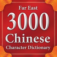 3000 Chinese Character Dictionary App