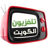 Kuwait TVs