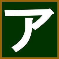 Japanese-katakana