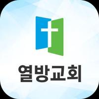 열방교회 스마트주보